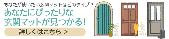 玄関マットの選び方