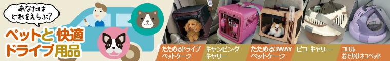 ペットと快適ドライブ用品