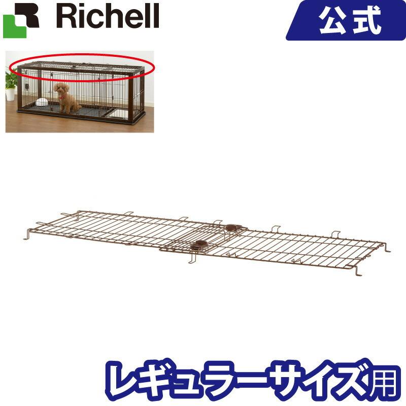 木製スライドペットサークルレギュラー屋根面