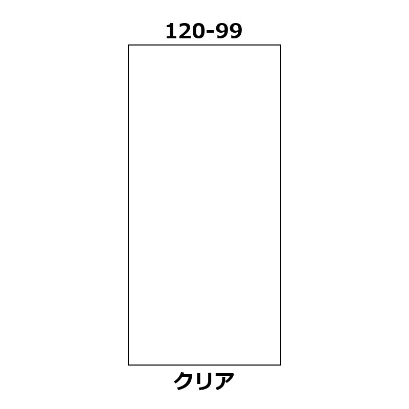 面板120-99 クリア(C)