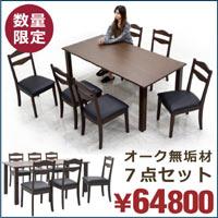 ダイニングテーブルセット ダイニングセット ダイニング7点セット 6人掛け 180テーブル 180×90 無垢材 天然木 丈夫 頑丈 なぐり加工 アジャスター付き 座面 PVC
