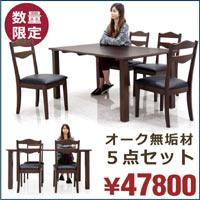 ダイニングテーブルセット ダイニングセット ダイニング5点セット 4人掛け 150テーブル 150×90 無垢材 天然木 丈夫 頑丈 なぐり加工 アジャスター付き 座面 PVC