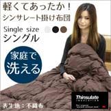 シンサレート 掛け布団 シングル 軽量 暖かい 柔らかい 高機能中綿素材 極暖 防寒 断熱 冬専用 洗える 不織布素材