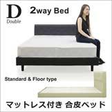 2WAY ベッド ダブル ダブルベッド フロアベッド ローベッド マットレス付き 高さ調節 すのこ フレーム 合皮 レザー