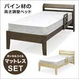 シングルベッド マットレス付 フレーム 宮付き 棚付き すのこ すのこベッド 高さ 調節 手すり付き 手摺 シングル ベッド