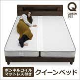 クイーンベッド マットレス付き クイーンサイズ ベッド ベット ベッドフレーム ボンネルコイルマットレス LED 照明付き ライト付き コンセント付き