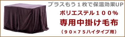 こたつ布団 こたつ用掛け布団 省スペース 長方形 90×75 中掛け毛布 ハイタイプこたつ用 ダイニング用 肌触り シンプル モダン 送料無料