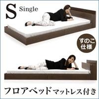 ベッド ベット シングルベッド マット付き フロアベッド ローベッド