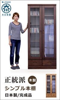 本棚 書棚 幅80cm 扉付 ハイタイプ 大容量収納 多目的フリーボード