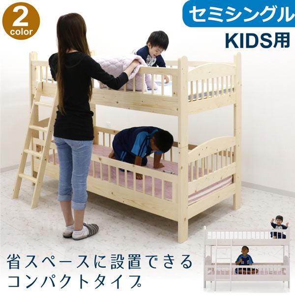 二段ベッド 2段ベッド ベット セミシングル スリム ミニチュア ロータイプ 本体 セパレート可能 すのこベッド はしご付き 子供部屋 キッズ家具 シンプル ナチュラル モダン 北欧 カントリー調