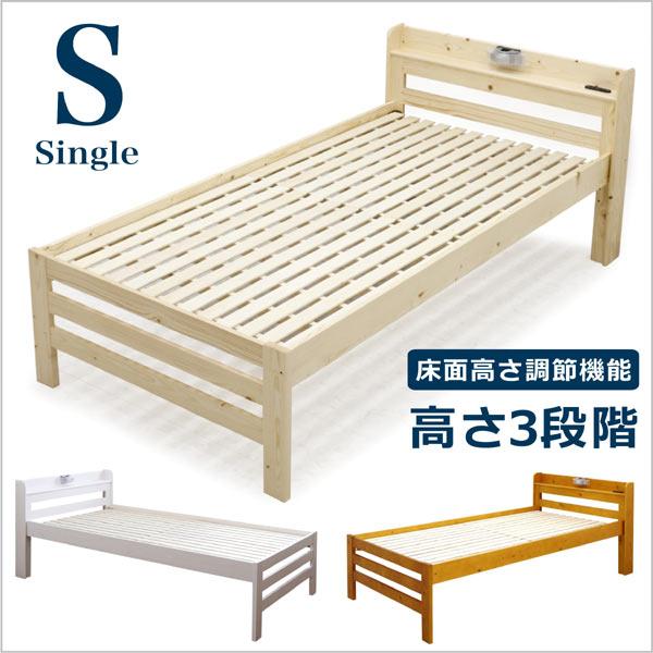 ベッド シングルベッド シングル 下収納 すのこ 木製 フレーム コンセント付き 棚付き 宮付き ライト付き シンプル おしゃれ 北欧 モダン ナチュラル パイン材 無垢 選べる3色  通販 送料無料