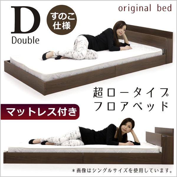 フロアベッド ダブル ベッド マットレス付き ローベッド ダブルベッド すのこベッド