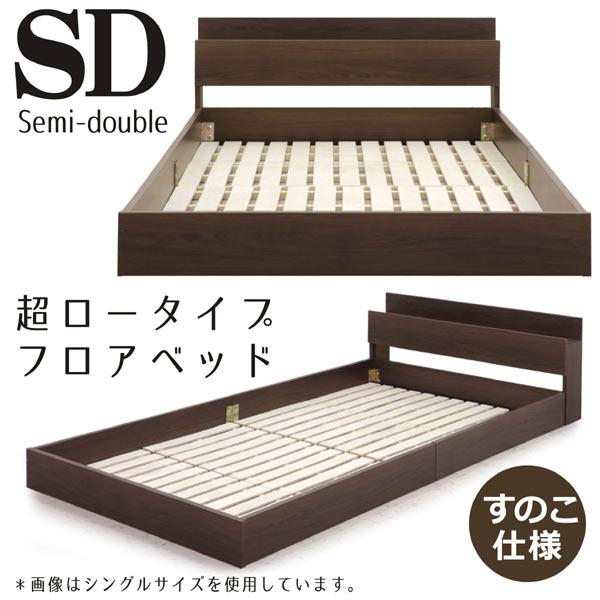 ベッド セミダブル セミダブルベッド ベッドフレーム すのこ コンセント付き ローベッド すのこベッド