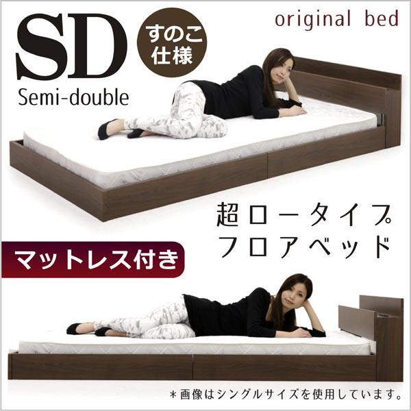 フロアベッド セミダブル ベッド マットレス付き ローベッド セミダブルベッド すのこベッド