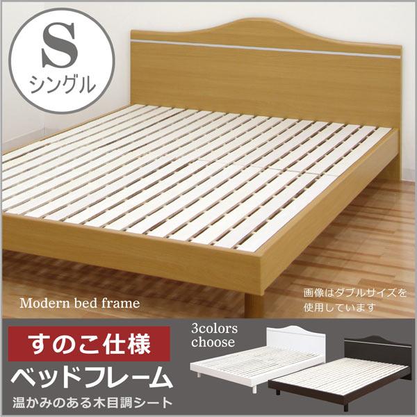 ベッド ベット シングルベッド フレーム すのこベッド シンプル 北欧 ナチュラル モダン 木製 3色展開 送料無料