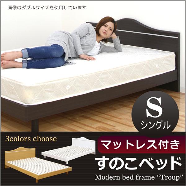 シングルベッド マットレス付き ベッド ベット すのこベッド シンプル 北欧 ナチュラル モダン 木製 3色展開 送料無料