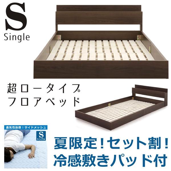 【夏限定 ひんやり敷きパッド付き】期間限定 ベッド ベット シングル シングルベッド