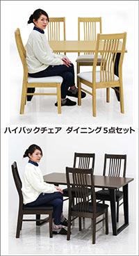 食卓セット 4人掛け 5点セット シンプル ダイニングテーブルセット 選べる2色 ナチュラル ブラウン 北欧風 木製 シンプルデザイン リビング家具 食卓 新居 楽天 送料無料