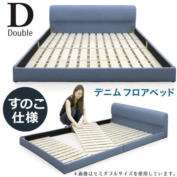 ローベッド フロアベッド デニム ダブル ベッド ダブルベッド すのこベッド ロータイプ ブルー ジーンズ ジーパン ベッドフレーム フレームのみ