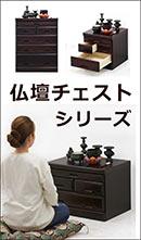 仏壇チェスト