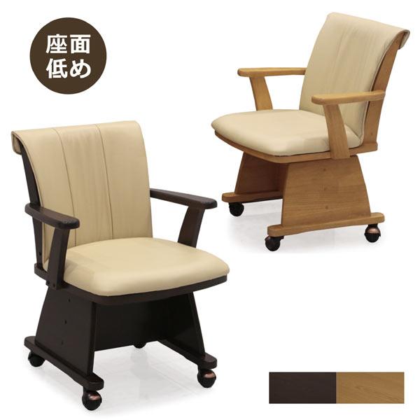 こたつ椅子 選べる2色 ナチュラル ブラウン 1脚 回転椅子 360度回転 座面回転式 肘置き付き 座面低め 合成皮革 脚元防寒仕様 ダイニングチェア 幅58cm 奥行き57cm 楽天 送料無料