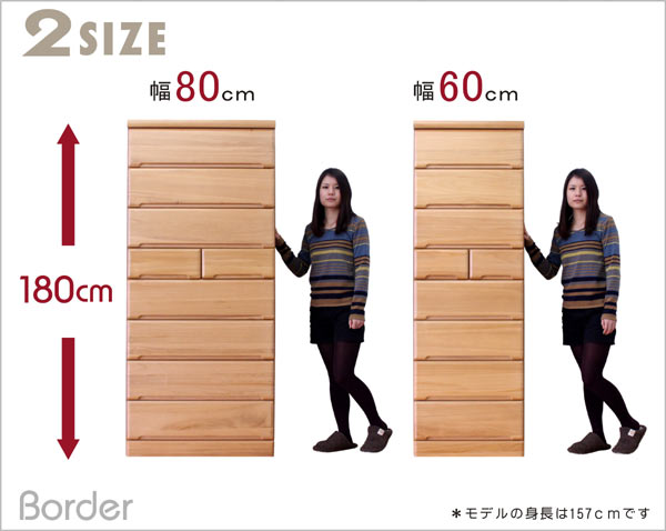 幅80cmと幅60cmの2サイズ