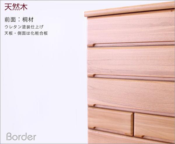 前板に桐材を使用したタワーチェスト