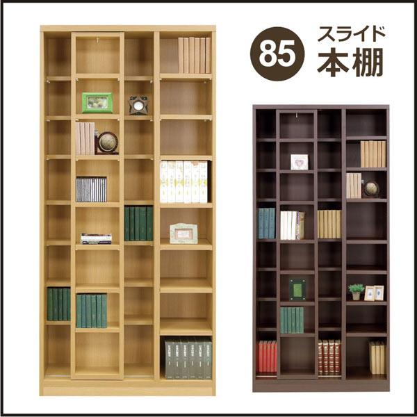 本棚 書棚 ブックシェルフ オープンラック スライド 幅85cm 奥行30cm 薄型 ハイタイプ 多目的 北欧 モダン 選べる2色 木製 日本製 完成品 送料無料