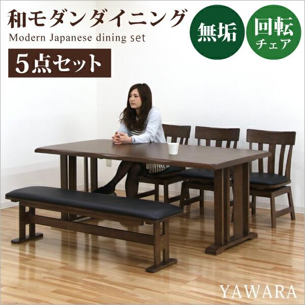 無垢材 和風 モダン ダイニングテーブルセット ダイニングセット ダイニング ベンチ チェア 5点セット 6人掛け 幅180 180x90 長方形 回転椅子 和モダン 木製 家具送料無料