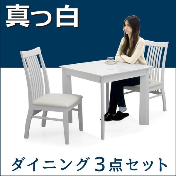 ダイニングテーブルセット ダイニングテーブル ダイニングチェア 3点セット