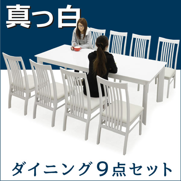 ダイニングテーブルセット ダイニングテーブル ダイニングチェア 9点セット