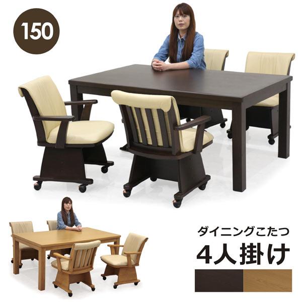 こたつテーブルセット 5点セット おしゃれ ハイタイプ ナチュラル ブラウン 幅150 高さ低め 回転椅子 肘付き 座面回転式 高齢者 なぐり加工 北欧 シンプル ダイニングこたつテーブル 長方形 オールシーズン 楽天 送料無料