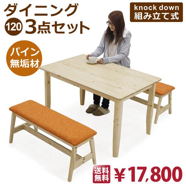 ダイニングセット ダイニングテーブルセット 3点セット ベンチタイプ 座面 布生地 ファブリック ダイニング3点セット 幅120 120cm 120テーブル パイン材 ナチュラル 北欧 シンプル モダン おしゃれ オレンジ 食卓セット
