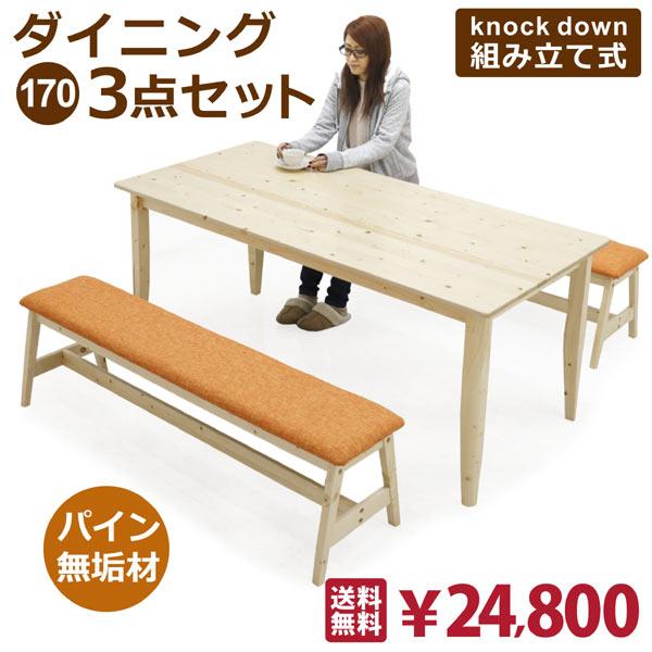 ダイニングセット ダイニングテーブルセット 3点 ベンチ 170×80 幅170 座面 布生地 ファブリック 長方形 角テーブル ノックダウン 天然木 無垢材 ナチュラル シンプル 北欧 モダン おしゃれ オレンジ 食卓テーブルセット