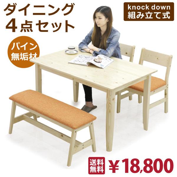 ダイニングセット ダイニングテーブルセット 4点セット ベンチタイプ 座面 布生地 ファブリック ダイニング4点セット 幅120 120cm 120テーブル パイン材 ナチュラル 北欧 シンプル モダン おしゃれ オレンジ 食卓セット