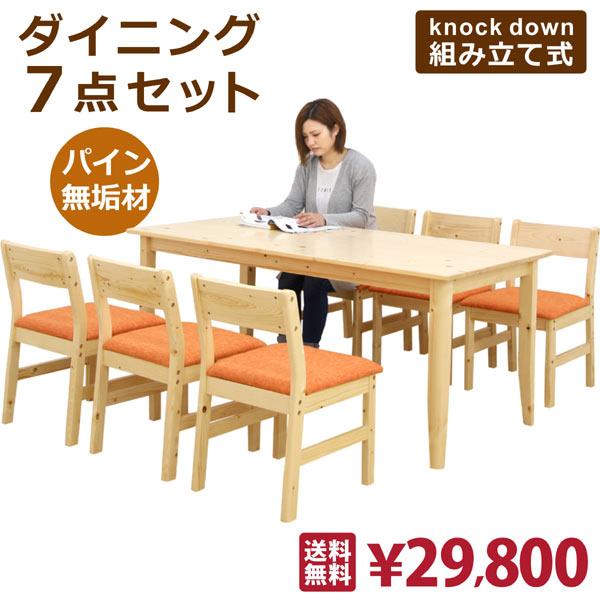 ダイニングセット ダイニングテーブルセット 7点 6人掛け 165×80 幅165 座面 布生地 ファブリック 長方形 角テーブル ノックダウン 天然木 無垢材 ナチュラル シンプル 北欧 モダン おしゃれ オレンジ 食卓テーブル