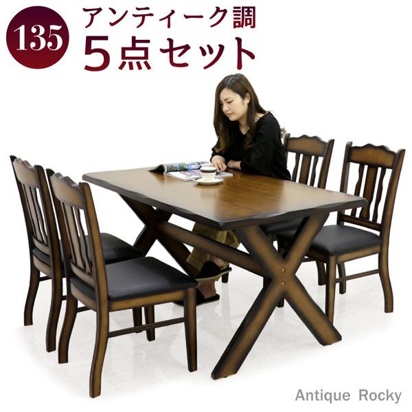 アンティーク調 無垢 ダイニングテーブルセット ダイニングセット ダイニングテーブル 5点セット 4人掛け 4人用 135x80 135テーブル
