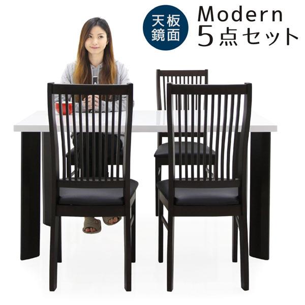 モダン ダイニングテーブルセット ダイニング5点セット 4人掛け テーブル天板ホワイト 白 鏡面 光沢 ツヤあり テーブル幅135cm ハイバックチェア