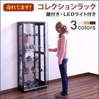 【再入荷】 コレクションボード コレクションケース キュリオケース ガラスケース 幅62cm 高さ160cm リビング収納 LEDダウンライト付き 鍵付き 完成品 送料無料 激安