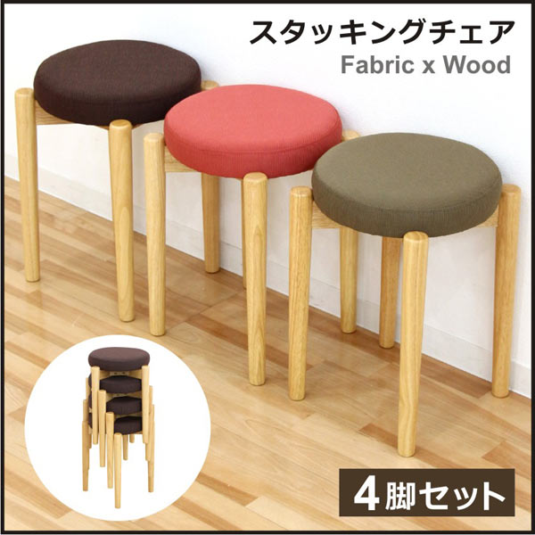 【4脚入り】丸椅子 丸イス スツール イス チェアー 円形 直径40cm 背もたれなし スタッキング 収納 おしゃれ 北欧 モダン 木製 完成品 送料無料