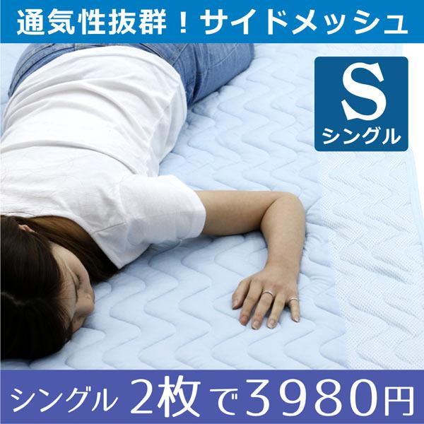 【2枚セット】ひんやりシーツ ひんやりマット 敷きパッド ベッドパッド パッドシーツ シングルロング