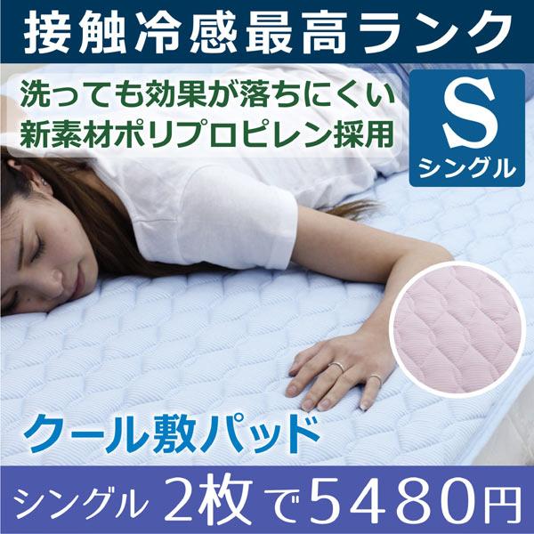 【2枚セット】ひんやりマット ひんやりシーツ 敷きパッド ベッドパッド パッドシーツ シングルロング
