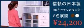 キッチンカウンター 幅90cm キッチン収納 キャスター付き 【送料無料】【激安】【モダンインテリア】