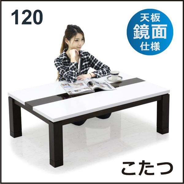 こたつ こたつテーブル リビングテーブル ローテーブル 座卓 120x80 120 長方形 高さ 調節 継脚 継ぎ足 鏡面 ホワイト 白 シンプル 北欧 モダン おしゃれ かわいい デザイン オールシーズン 木製 楽天 家具通販 送料無料