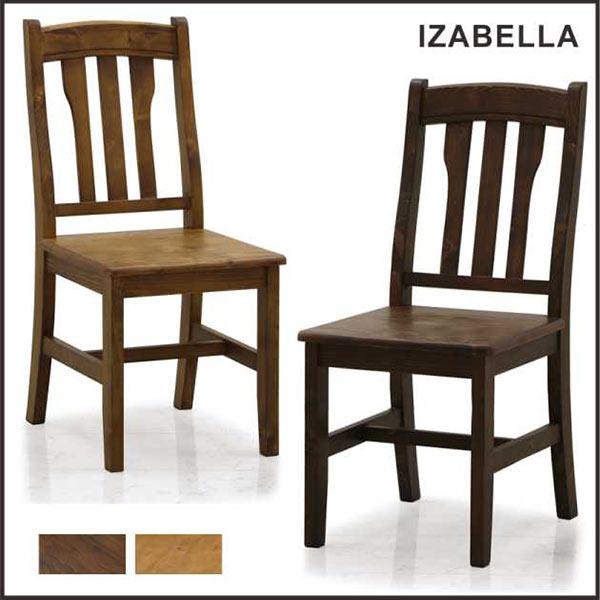 ダイニングチェア 2脚セット ライトブラウン ダークブラウン 選べる2色 無垢材 パイン無垢 幅41 高さ90 リビング家具 食卓椅子 椅子2脚 木製 おしゃれ 北欧 木目調 ツヤ消し ナチュラル シンプル イザベラ