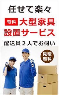 大型家具 開梱設置組立サービス(有料)