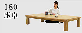 座卓 テーブル ローテーブル リビングテーブル 幅180cm 奥行90cm 高さ34cm タモ タモ突板 なぐり加工 ウレタン塗装