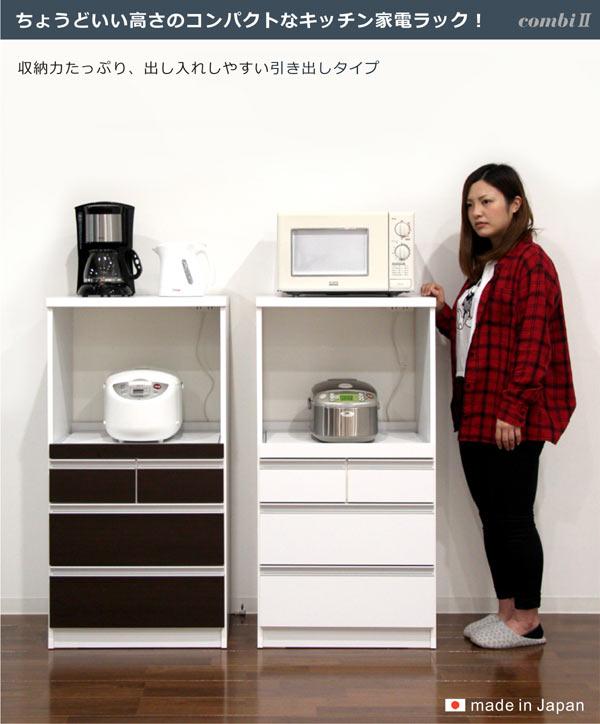 60 レンジ台 レンジボード キッチン収納 完成品 日本製 2口コンセント 引出し スライドレール付き スライドテーブル 家具送料無料