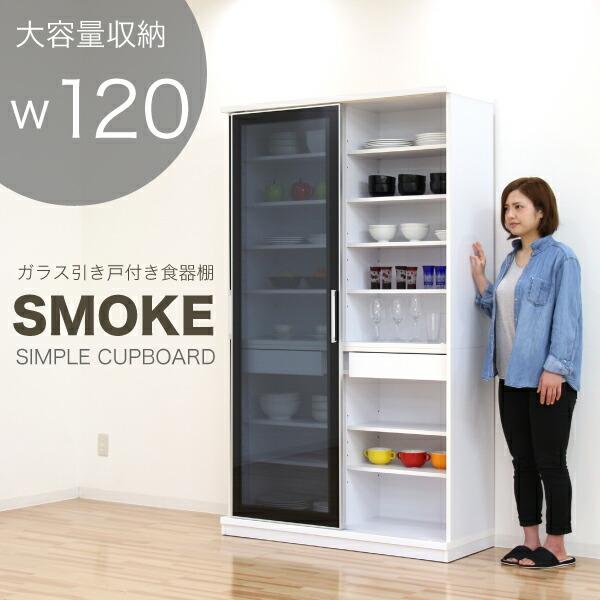 食器棚 幅120cm 奥行44cm 高さ200cm ハイタイプ キッチンボード キッチン収納