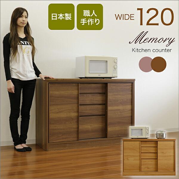 引き戸 間仕切り 食器棚 キッチンカウンター キッチンボード レンジボード レンジ台 幅120cm 高さ85cm ロータイプ キッチン収納